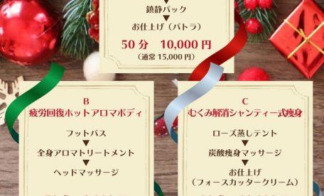 シャンティークリスマスキャンペーン